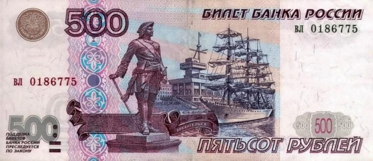 Libertad 500 Rublos